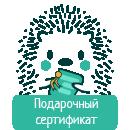 podarochniy sertificat sm