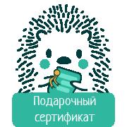 podarochniy sertificatBBBB